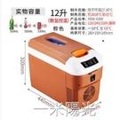 索美特24V車載冰箱大貨汽車專用12v車宿舍家用迷你冰箱小型冷藏  一米陽光