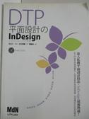 【書寶二手書T1/電腦_EJP】DTP平面設計的InDesign_原價580_井手理繪