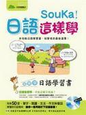 (二手書)Sou Ka!日語這樣學:超簡單日語學習書(1MP3+字帖)
