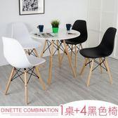 Homelike 特薩造型白圓桌組(一桌四椅)-四黑椅