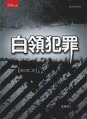 (二手書)白領犯罪