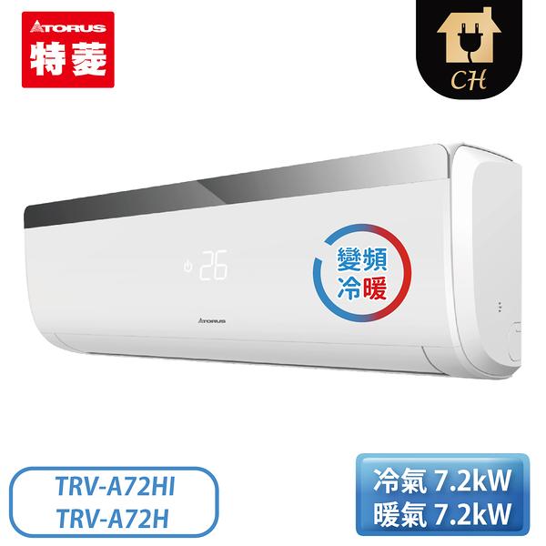 [Torus 特菱]10-12坪 SY系列 變頻冷暖一對一分離式冷氣 TRV-A72HI/TRV-A72H