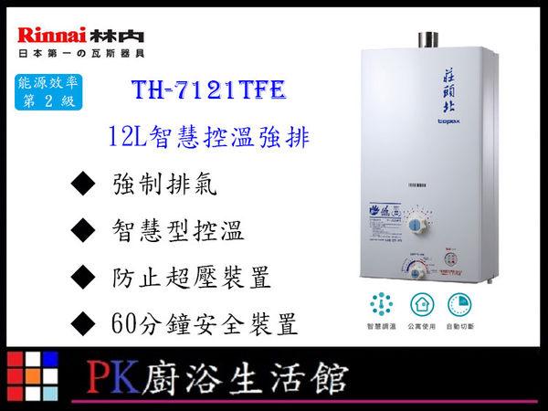 ❤PK廚浴生活館❤高雄莊頭北 TH-7121TFE 強制排氣 12L熱水器 ☆微電腦數位恆溫 實體店面 可刷卡
