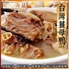 【海肉管家】台灣正宗薑母鴨X1包(每包1100g±10%(固形物220g±10%))
