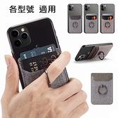 三星 S20 Ultra S10+ Note10+ Note9 Note8 J6+ S9+ S8+ J4+ 帆布指環 透明軟殼 手機殼 訂製