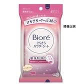 Biore爽身粉濕巾淡氛皂香10片【康是美】