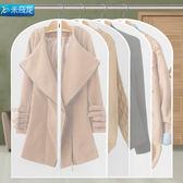 衣服防塵袋 衣物防塵罩 套衣服防塵袋子透明特大衣袋掛衣袋 芥末原創