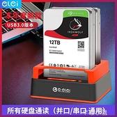 3.0雙硬盤底座盒子串口並口硬盤盒2.5/3.5 ide Sata多功能盒 快速出貨