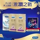 durex杜蕾斯 AIR輕薄幻隱裝 保險套 衛生套 8入+超勁潤 保險套 衛生套5入*2盒