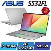 【ASUS華碩】VivoBook S15 S532FL-0162S10510U 銀定了  ◢15.6吋窄邊框雙螢幕輕薄筆電 ◣