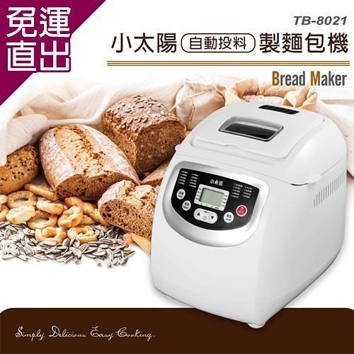 小太陽 2L自動投料製麵包機TB-8021贈麵包刀【免運直出】
