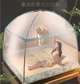 蒙古包1.5m家用蚊帳防摔支架紋賬床上防蚊罩夏季 YYJ