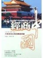 二手書博民逛書店 《經商中國:大陸各地台商的賺錢經驗》 R2Y ISBN:9578733410│李道成