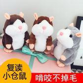快速出貨八折促銷-會說話倉鼠學話玩具會走路點頭的復讀電動毛絨玩具小老鼠錄音娃娃 免運