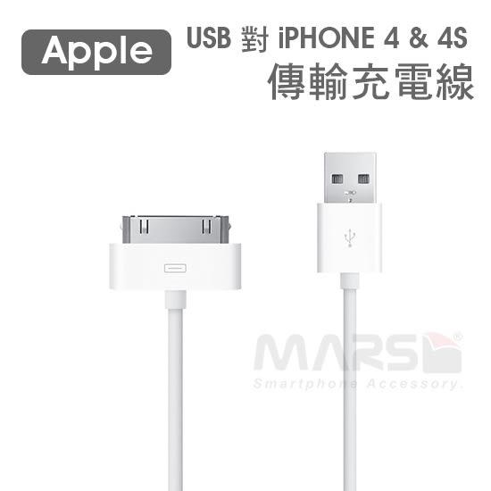 【marsfun火星樂】APPLE 原廠品質 iPhone 4 傳輸線 充電線 30pin 4S 3G 3GS iPad 1 2 3 4