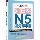 一本到位新日檢N5滿分單字書(隨書附日籍老師親錄標準日語朗讀音檔QR Code)