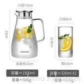 家用冷水壺玻璃涼水壺耐熱高溫白開水杯套裝茶壺大容量水瓶涼茶壺 新品全館85折