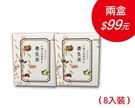 香柚茶/苦瓜茶/土芭樂茶/洛神花茶8入裝...