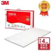 3M 防蹣床墊標準型(單人)