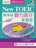 (二手書)New TOEIC 新多益聽力高分本領書:12天速學24大解題攻略,磨出瞬間聽解..