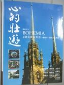【書寶二手書T6/旅遊_YII】心的壯遊-從捷克波希米亞,觸動不一樣的人文風情_謝孟雄