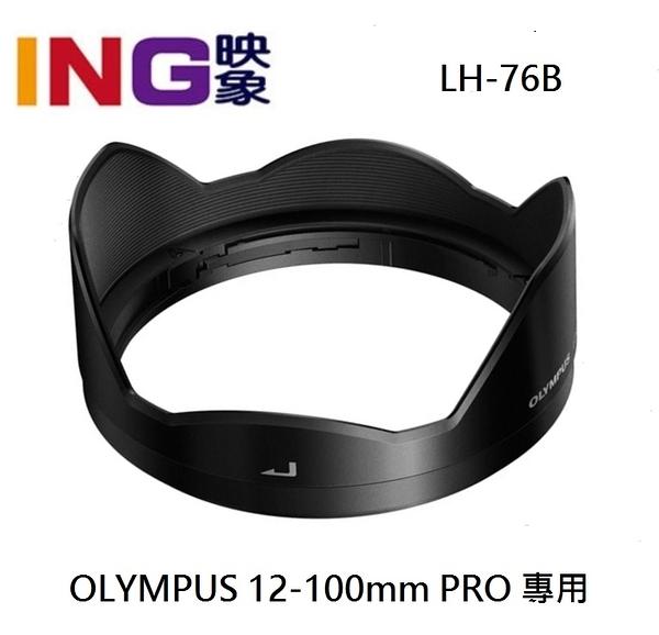 【6期0利率】OLYMPUS LH-76B 原廠遮光罩 ((M.ZUIKO 12-100mm F2.8 PRO 專用))
