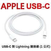 APPLE  USB-C USB C 1公尺 Lightning 充電線 快充線  一年保固