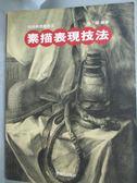 【書寶二手書T9/藝術_YFD】素描表現技法_周剛