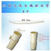 三節式通用直管【排水管】(長140CM)