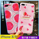 夏日水果 iPhone iX i7 i8 i6 i6s plus 浮雕西瓜手機殼 全包邊軟殼 保護殼保護套 防摔殼