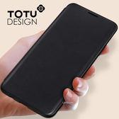 TOTU 極致系列 S9翻蓋皮套