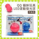 【力奇】QQ 貓咪玩具-LED滾動發光球【不挑色】 -320元 可超取 (I003A02)