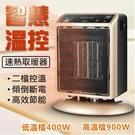 台灣現貨!抗寒必備 桌面暖風機 熱風扇 暖氣循環機 暖氣機 電暖器 迷你暖風機 電暖爐【igo】