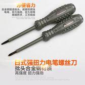 日本多功能測電筆家用電工工具 進口德國試電筆 電筆螺絲刀兩用 俏女孩