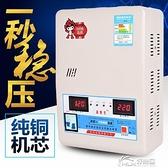 小型交流家用穩壓器變壓器新款逆變器升壓轉換器單項升降220v家電 好樂匯 好樂匯