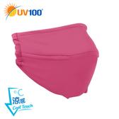 UV100 防曬 抗UV-涼感舒適透氣口罩