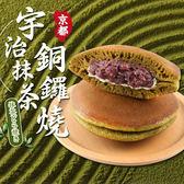 【愛上新鮮】宇治抹茶銅鑼燒(8/盒)3盒