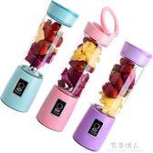 220v榨汁杯電動便攜式榨汁機迷你學生家用全自動果蔬小型多功能果汁機 完美情人精品館