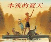 (二手書)木筏的夏天
