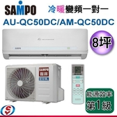 【信源】8坪【SAMPO 聲寶 冷暖變頻一對一冷氣】AM-QC50DC+AU-QC50DC 含標準安裝