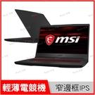 微星 msi GF65 10UE Thin 電競筆電 (送512G PCIe SSD)【15.6 FHD/i5-10300H/升16G/RTX3060/512G SSD/Buy3c奇展】