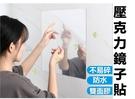 壓克力鏡子貼 眼妝鏡 睫毛鏡 試衣鏡 40*40 兒童鏡 安全鏡 裝潢鏡 活動鏡 自拍鏡 正方形鏡 方塊鏡