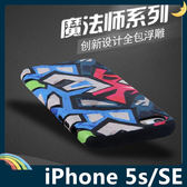iPhone 5/5s/SE 魔法師系列保護套 軟殼 3D立體浮雕 氣囊設計 防滑全包款 矽膠套 手機套 手機殼