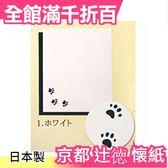 【貓咪足跡 白底】日本製 京都 辻徳 懐紙 抹茶點心糖果紙文具【小福部屋】