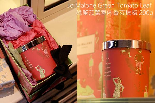 *禎的家*英國 Jo Malone 香氛蠟燭 200g 限量品 ~綠蕃茄葉 值得收藏喔