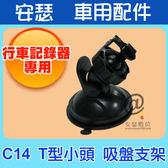 C14 T型小頭 吸盤支架