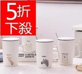 老闆訂錯價!!!五折限時下殺馬克杯 斑馬帶蓋勺馬克杯陶瓷杯子簡約情侶家用創意幾何