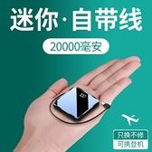 迷你行動電源毫安自帶線超薄大容量小巧便攜快充行動電源適用蘋果手機專用