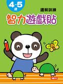 智力遊戲貼:4~5歲邏輯訓練(附2張貼紙)【貼紙書】