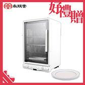 【買就送】尚朋堂 微電腦紫外線四層烘碗機SD-4599